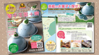 sweets map 2020